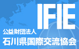 Ishikawa Foundation for International Exchange